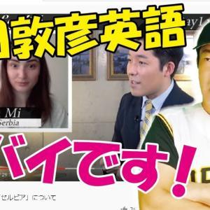 中田敦彦の英会話【Nakata's English】がヤバイ!
