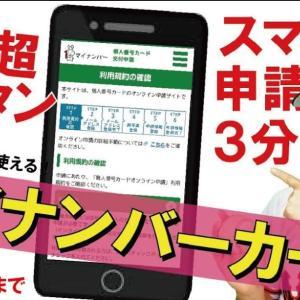 マイナンバーカード申請~カード完成通知~受け取り手続きレポート【3部作】