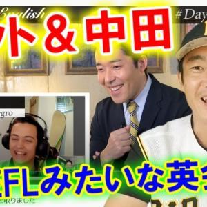 中田敦彦英会話「家族に催促されて免許を取りました」withモンテネグロの24歳マット先生!