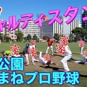 錦糸公園ものまねプロ野球のソーシャルディスタンスへの取組み!