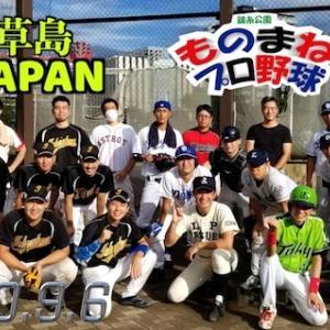 草島JAPAN戦【錦糸公園ものまねプロ野球】そっくさん紹介と試合結果速報!