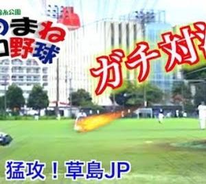 猛暑!猛攻!草島JAPANの猛攻!