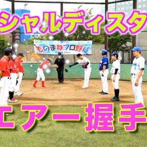 錦糸公園ものまねプロ野球「目指せ!コロナ完封」
