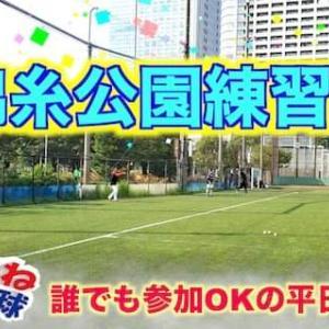 錦糸公園練習会20200917ショートバウンドキャッチ編