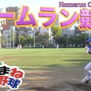 錦糸公園ものまねプロ野球ホームラン競争!