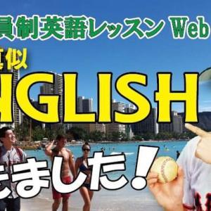 英語レッスンHP「桑田真似English」
