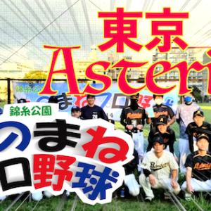 東京Asterisk戦20201024