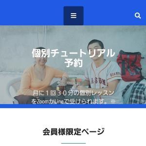 間もなく「桑田真似English」キャンペーン終了