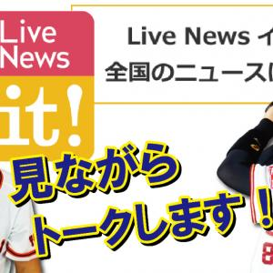 フジテレビ「Live News イット!」見ながらトークします!