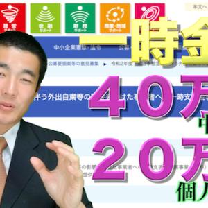 【新支援策:20万円or40万円】