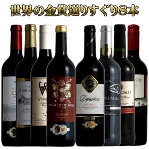 金賞受賞ワイン8本飲み比べ