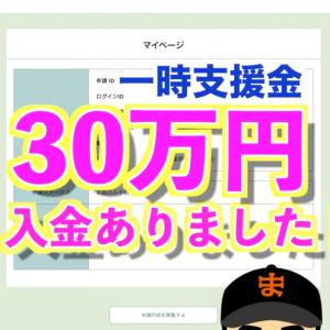 一時支援金【30万円】振り込まれました!