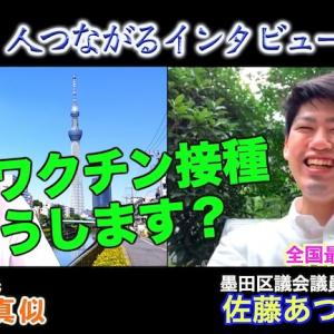 【人つながるインタビュー】墨田区ドラ1議員:佐藤あつしさんにお伺いしました!
