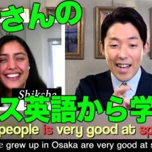 中田敦彦さんの凡ミス英語から学ぼう!【切り抜き英語字幕付き】