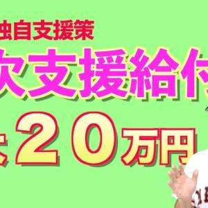 月次支援給付金【最大20万円】