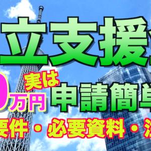 自立支援金【最大30万円】実は申請ムズかしくない?!