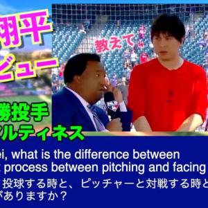 219勝投手が大谷翔平に真剣インタビュー【日英字幕】