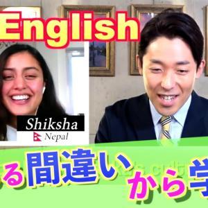 中田敦彦英語の「日本人あるある間違い」から学ぼう!
