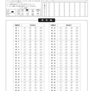 宅地建物取引士試験解答用紙(マークシート)データダウンロード