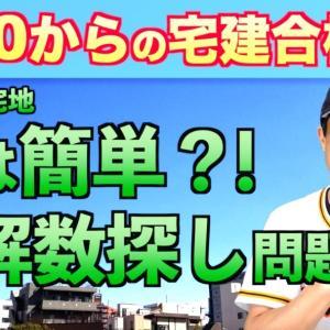 宅建試験2021(令和2年)12月試験【問44】宅地問題対策!