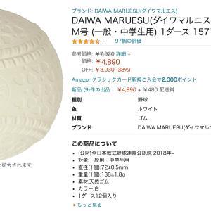 M球1ダース 4890円