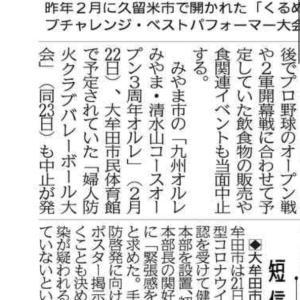 令和2年2月22日九州オルレ3周年記念が中止