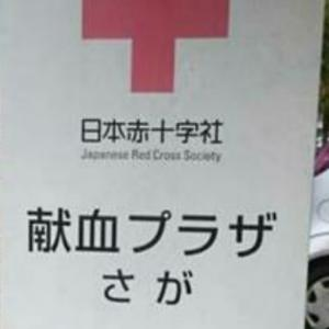 佐賀献血ルーム
