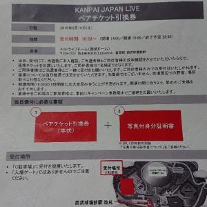 KANPAI JAPAN LIVE 2019