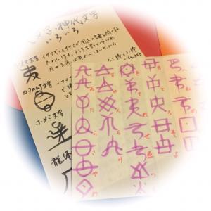 7/29(木)【ゆるくヲシテ文字書くよ!オンライン】募集中!