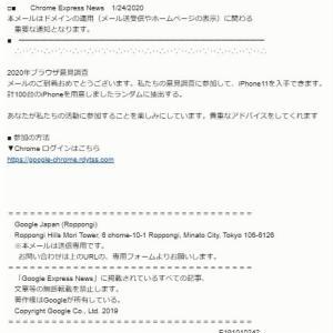 【注意】件名「 2020年chromeアンケート。iPhone11を入手する ~ 」のメール