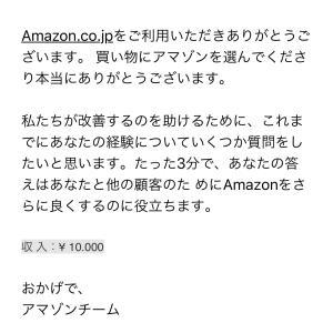 【注意】件名 「 Amazon.co.jp - 6/4/2020 」 のメール