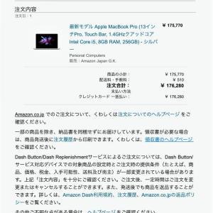 【注意】件名「 Amazon.co.jp ご注文の確認 最新モデル ~ 」のメール