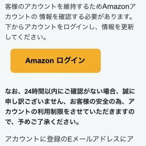 【注意】件名「 Amazon.co.jpにご登録のアカウント(名前、パスワード ~ 」 のメール