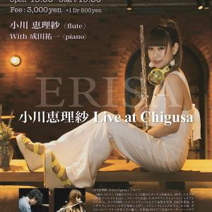 小川恵理紗 × 成田祐一 Duo @ ジャズ喫茶 ちぐさ 2020-08-25