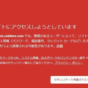 【注意】件名 「 【三井住友銀行】重要なお知らせ  」 のメール