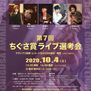 第7回 ちぐさ賞最終選考ライヴ審査 @ 関内ホール  2020-10-04