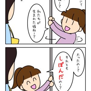 軽〜く暴言