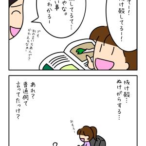 日本語崩壊…誰の?