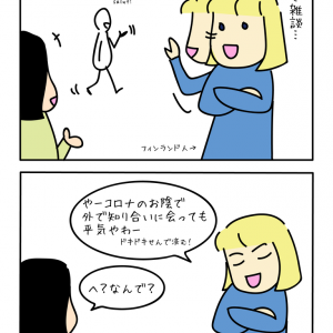 日本人だけじゃない!コロナで受けた恩恵