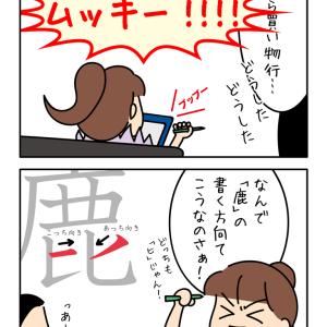 在海外の漢字の覚え方