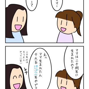言い方!!!