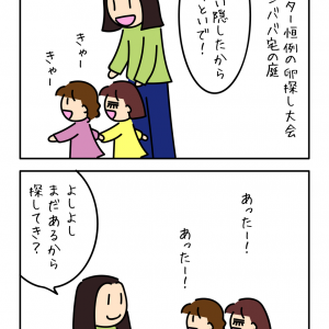 エンドレスゲーム