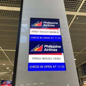 フィリピンへ