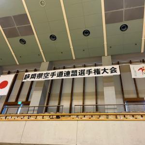 静岡県空手道連盟選手権大会