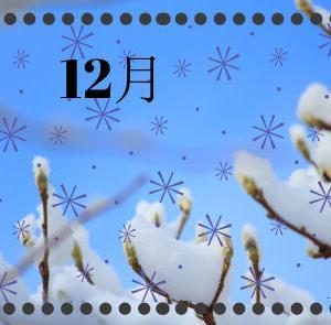 2019.12~ともに通信