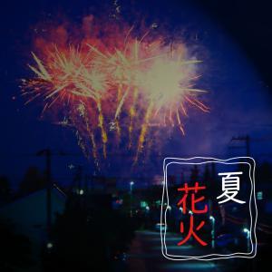 夏到来~ともに通信2019.7月