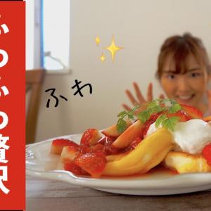 【YouTube】4本目更新!ふわっふわ苺のパンケーキ