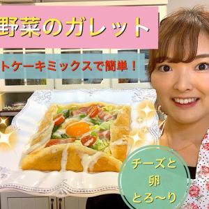 【YouTube】5本目更新!春野菜ガレット