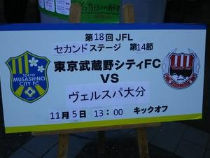 2ndステージ第14節 vsヴェルスパ大分@むさりく