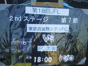 2ndステージ第7節 VS FC大阪@西が丘
